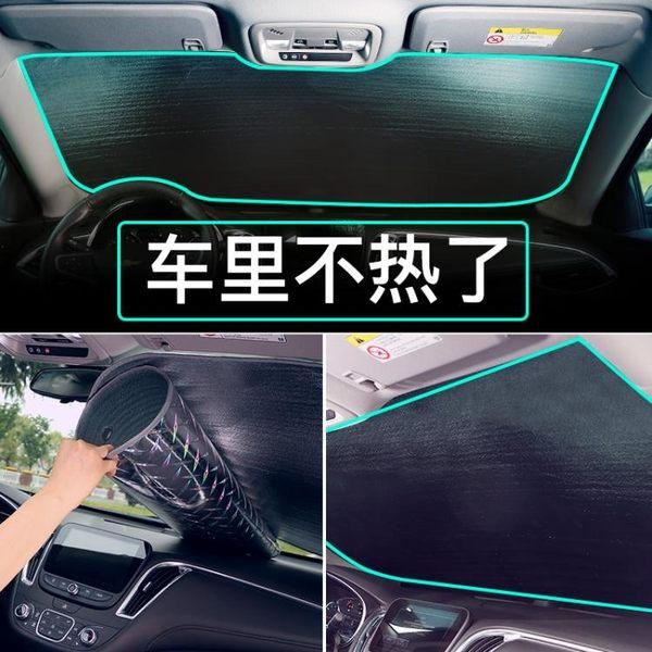 汽車用防曬隔熱遮陽擋遮光簾陽板車內前擋風玻璃 全館免運