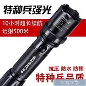 手電筒特種兵手電筒強光可充電遠射5000超亮防水戶外家用防身氙氣LED 快速出貨