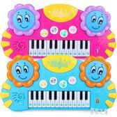 電子琴 兒童多功能早教音樂鋼琴 嬰幼兒0-1-3-6歲男女小孩益智玩具 DR19522【彩虹之家】