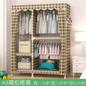 簡易衣櫃實木加粗加固新款布藝鋼管加厚布衣櫃組裝雙人兒童收納掛 NMS 全館免運