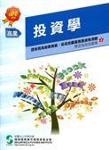 (二手書)投資學(105年版)-證券商高級業務員2
