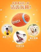 狗狗玩具發聲玩具球泰迪法斗小狗金毛大型犬磨牙耐咬幼犬寵物用品—聖誕交換禮物
