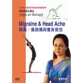 瑜伽與身心療法(11)-頭痛、偏頭痛與養身瑜伽DVD