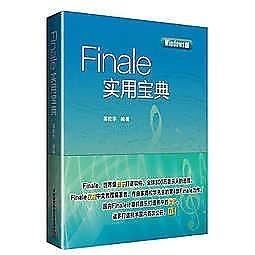 簡體書-十日到貨 R3Y【Finale實用寶典(Finale打譜軟體中文教程編著者、作曲家高鬆華先生力作
