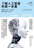 了解人工智慧的第一本書:機器人和人工智慧能否取代人類?