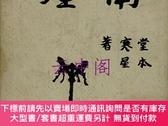 二手書博民逛書店罕見南座Y479343 堂本寒星 文獻書院 出版1929