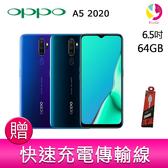 分期0利率 OPPO A5 2020  4G/64G 6.5吋 水滴螢幕智慧型手機  贈『快速充電傳輸線*1』