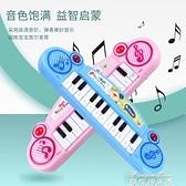 電子琴 玩具鋼琴兒童可彈奏音樂幼兒早教初學迷你樂器電子琴熱賣地攤貨YYJ 麥琪精品屋