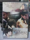 挖寶二手片-F11-055-正版DVD*國片【近在咫尺】-明道*彭于晏*郭采潔