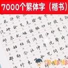 繁體字練字帖 楷書7000常用字繁簡體字練字帖【淘嘟嘟】