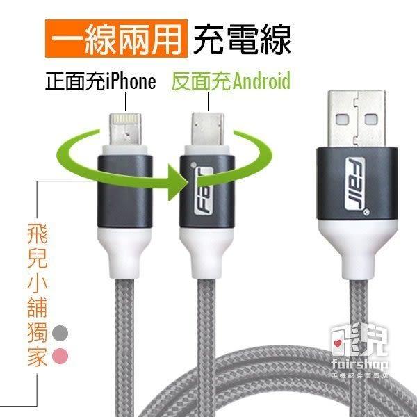 【妃凡】限量降價!iPhone+Micro USB 一頭兩用充電線 傳輸線 數據線 蘋果  三星 B1.3-3 77