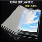 磨砂清水套 ASUS 華碩 ZenPad...