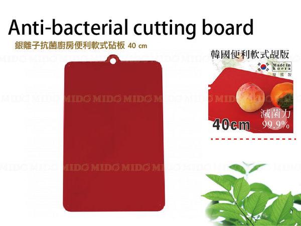韓國銀離子抗菌廚房便利軟式砧板 40cm《Mstore》