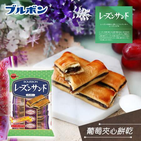 日本 BOURBON 北日本 葡萄夾心餅乾 86.4g 夾心餅 葡萄 餅乾 夾心蛋糕