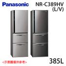 【Panasonic國際】385L 三門變頻冰箱 NR-C389HV-L/V 免運費