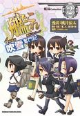 艦隊Collection 4格漫畫 吹雪奮鬥記(2)