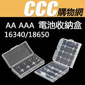 AA AAA 充電電池 收納盒 電池存儲盒 18650 16340 電池盒
