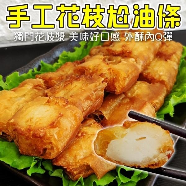 *WANG* 手工黃金酥脆花枝尬油條X1包(14顆/200g土10%/包)