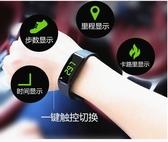 多功能運動計步器老人走路智慧手環成年人學生跑步卡路里兒童手錶