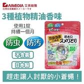 【AIMEDIA艾美廸雅】防蟲排水口清潔劑 15g x 3錠入