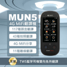 MUN5 4G版 暨行動WiFi分享器 ...