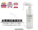 日本 Emulsion Remover ...