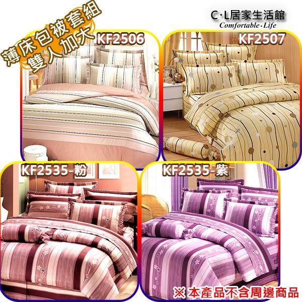 【 C . L 居家生活館 】雙人加大薄床包被套組(KF2506/KF2507/KF2535(粉/紫))