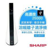【夏普SHARP】涼暖離子清淨機 IG-GH1T