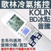 Kolin 歌林冷氣遙控器【全系列適用】聲寶專用 ID12-0052 ID12-0082