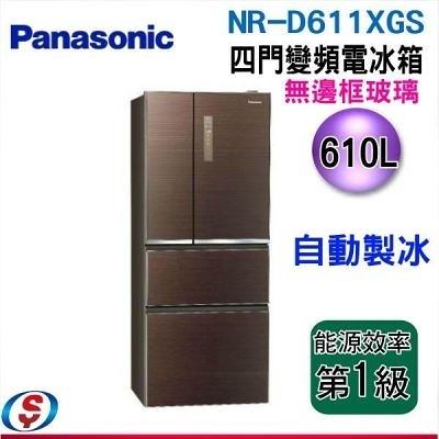 【信源】610公升【Panasonic國際牌】變頻四門電冰箱(玻璃面無邊框)NR-D611XGS/NR-D611XGS-T