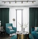 窗簾 可定制全遮光加厚隔音隔熱布客廳臥室防曬遮陽現代簡約成品 全館免運 限時折扣
