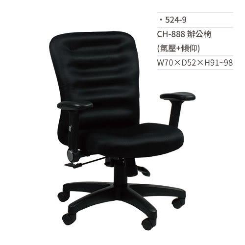 優質布料椅/辦公椅(有扶手/氣壓+傾仰)524-9 W70×D52×H91~98