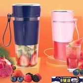 榨汁機家用榨汁杯小型果汁機電動便攜式多功能自動榨汁杯 8號店
