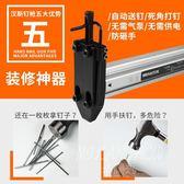 漢斯 木工工具手動射釘槍 水泥鋼排釘搶釘墻神器打釘器線槽專用機