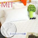 『奈米防污防潑水』特大雙人保潔墊(單品)  平鋪式 白色   3層抗污型、可機洗、台灣製 #寢居樂
