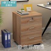 小櫃子 木質a4文件活動柜移動柜辦公柜矮柜帶鎖三抽屜儲物柜桌下小柜子 MKS MKS 歐萊爾藝術館