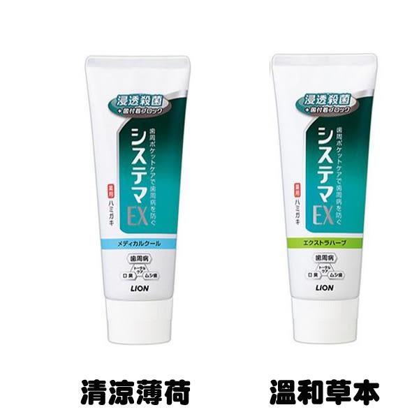 (特價) 日本 LION獅王 浸透護齦EX牙膏 130g 溫和草本/清涼薄荷 (OS小舖)