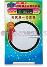 【大堂人本】科技品味系列-洗衣機(紙紮) (另有客製化紙紮)