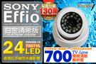 監視器 SONY700TVL 夜視半球攝影機 24LED高效節能感應燈泡  監視器 監控錄影機 台灣安防