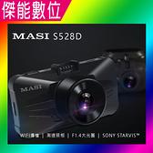 MASI S528D【送64G+節水器】夜視旗艦版 GPS/WIFI 雙鏡頭行車記錄器 前後鏡頭行車紀錄器 區間測速