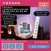 [Yueh-In] 全球通用 5孔防雷擊保護電源插座延長線 帶過載保護開關USB智能快充 YE-3200LC(悅音Bassonic)