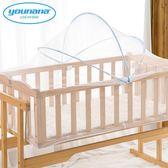 嬰兒床蚊帳通用嬰兒搖籃蚊帳罩新生兒老式搖籃搖窩蚊帳可摺疊WY【滿699元88折】