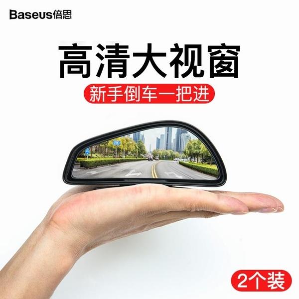 汽車後視鏡小圓鏡倒車盲區輔助鏡360度廣角盲點反光鏡防雨霧 【618特惠】
