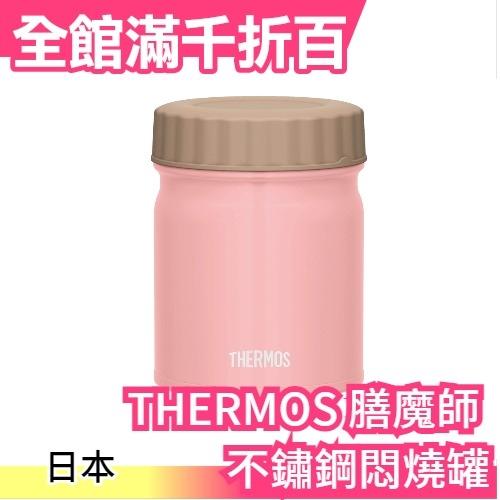 日本正品 膳魔師 THERMOS 不鏽鋼真空悶燒罐 300ml 燜燒杯 保冷杯 保溫罐 食物罐 JBT-300【小福部屋】