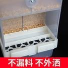 餵食器虎皮牡丹鸚鵡自動喂食器下料器鳥食盒食槽防撒防濺喂鳥器食碗用品 宜室家居