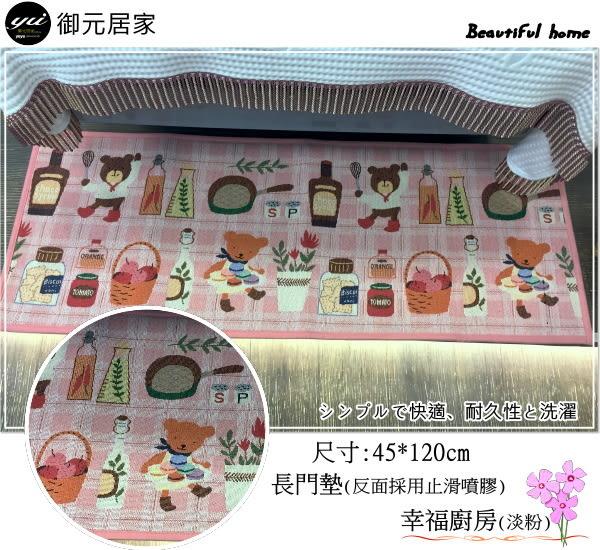 【幸福廚房】淡粉/合家歡長門墊、地墊(反面採用止滑噴膠˙超止滑)45*120cm˙御元居家