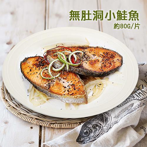 【屏聚美食】嚴選優質無肚洞小鮭魚30片組(80-100g/片)