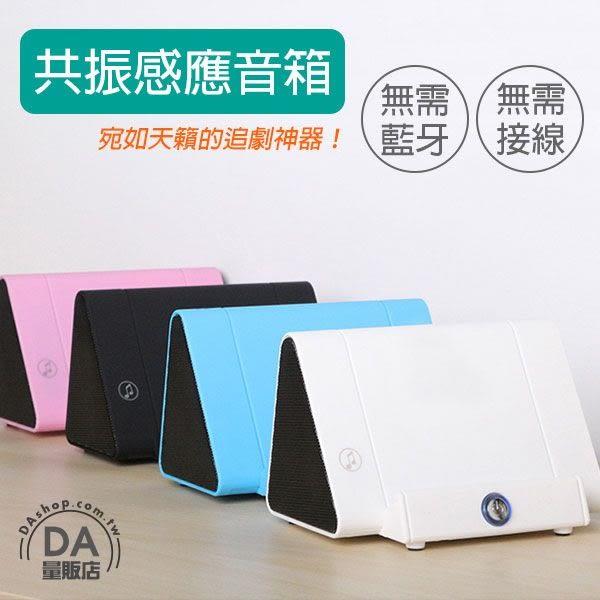 【手配任選3件88折】免藍牙 手機 專用 無線 感應 共振 喇叭 音箱 魔術音箱 多色可選