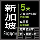 現貨 新加坡 馬來西亞 通用 5天 4G 不降速吃到飽 免開通 免設定 網路卡 網卡 上網卡