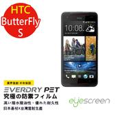 EyeScreen 宏達電 HTC 蝴蝶 Butterfly S 保固半年 EverDry PET 防指紋 拒油拒水 螢幕保護貼